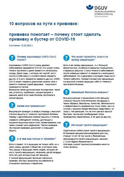 10 вопросов о вакцинации Почему стоит сделать прививку от COVID-19
