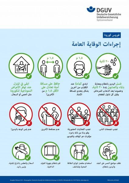 """(Plakat """"Coronavirus - Allgemeine Schutzmaßnahmen"""" in arabischer Sprache) إجراءات الوقاية العامة في"""