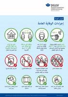إجراءات الوقاية العامة فيروس كورونا