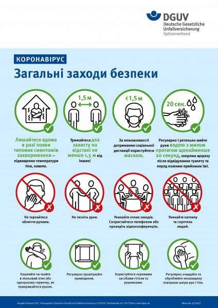 "КОРОНАВІРУС - Загальні заходи безпеки (Plakat ""Coronavirus - Allgemeine Schutzmaßnahmen"" in ukrainis"
