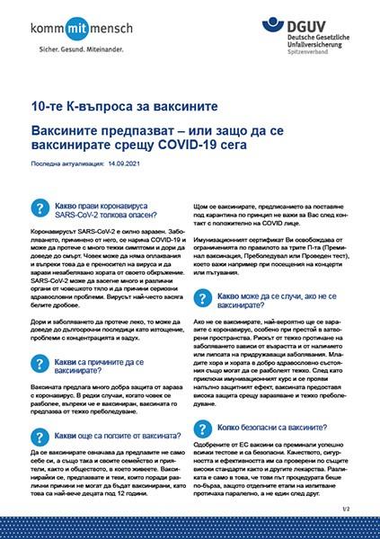 10-те К-въпроса за ваксините - Ваксините предпазват – или защо да се ваксинирате срещу COVID-19 сега