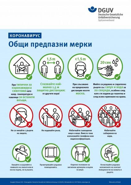 "КОРОНАВИРУС - Общи предпазни мерки (Plakat ""Coronavirus - Allgemeine Schutzmaßnahmen"" in bulgarische"